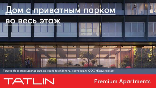 Клубный дом Tatlin Apartments — скидки до 15% Старт продаж видовых апартаментов